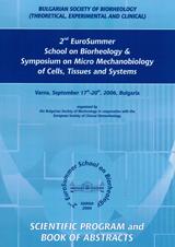 Сборник резюмета и програма на 2-та Европейска лятна школа по биореология и Симпозиум по микромеханобиология на клетки, тъкани и системи